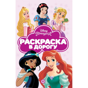 Раскраска Издательский дом Лев Раскраска в дорогу Принцесса Disney N РД 2103