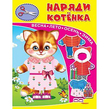 Книжка-игрушка. Наряди котенка