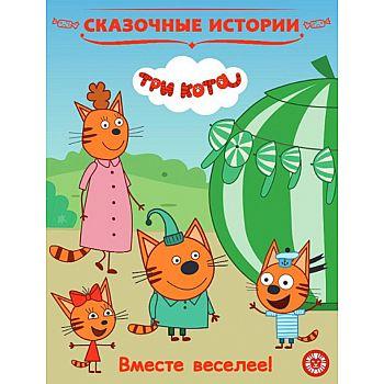 Три Кота. Вместе веселее. Сказочные истории.