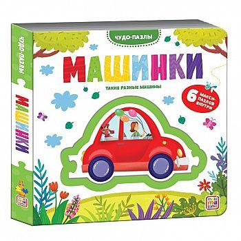 Книга Malamalama Чудо-пазлы Машинки