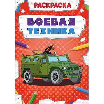 Раскраска Проф-Пресс Мощный транспорт Боевая техника