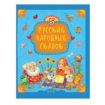 Книга Проф-Пресс 5 русских народных сказок