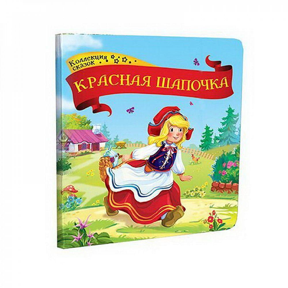 Книга. Коллекция сказок. Красная шапочка