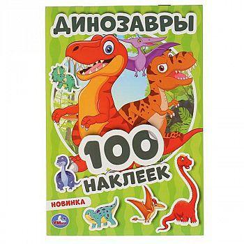 Альбом наклеек УМка Динозавры