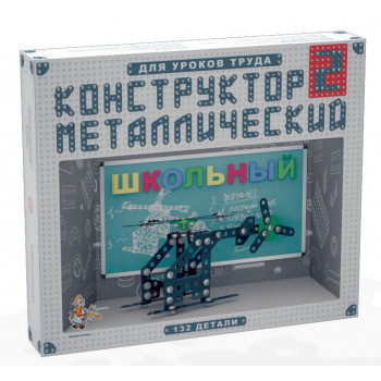 Конструктор металлический Школьный-2 для уроков труда