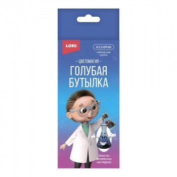 Набор для опытов LORI Химические опыты.Голубая бутылка
