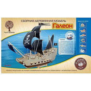 Сборная деревянная модель Чудо-Дерево Корабли Галеон