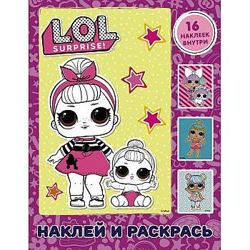 Книга АСТ L.O.L. Surprise. Наклей и раскрась (розовая) (с наклейками)