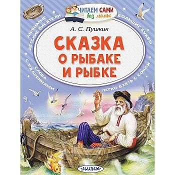 Книга АСТ Малыш Читаем сами без мамы Сказка о рыбаке и рыбке