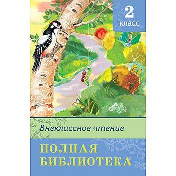 Книга. Школьная библиотека. Внеклассное чтение 2 класс