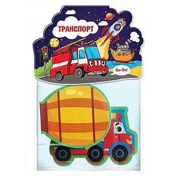 Книжка-игрушка. Транспорт.