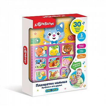 Развивающая игрушка Азбукварик Планшетик малыша Котенок и его друзья