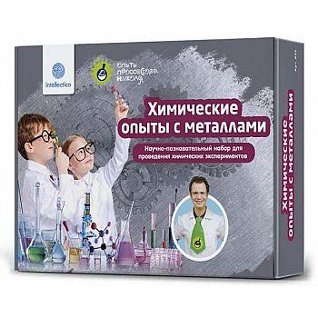 Набор для опытов Химические опыты с металлами