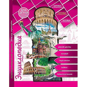 Книга Проф-Пресс Энциклопедия для детей Мировые достопримечательности