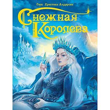 Книга Проф-Пресс Снежная Королева. 220х280