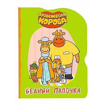 Книга Проф-Пресс Оранжевая корова Бедный папочка, вырубка