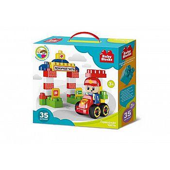 Конструктор пластиковый Пожарная часть 35 дет (Baby Blocks)