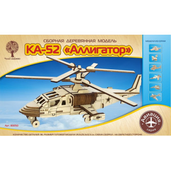 """Сборная деревянная модель Чудо-Дерево Авиация Вертолет КА-52 Аллигатор"""""""