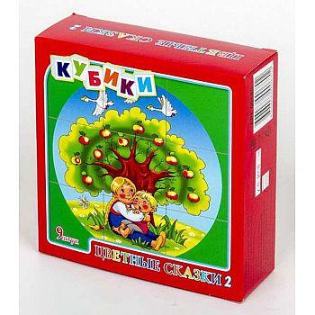 Кубики Цветные сказки-2 9 шт