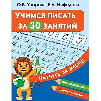 Пропись АСТ Учимся писать за 30 занятий О.В. Узорова, Е.А. Нефедова