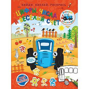Книга. Синий трактор. Цифры, числа и веселый счет