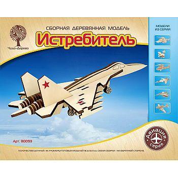 Сборная деревянная модель Чудо-Дерево Авиация Истребитель (mini)