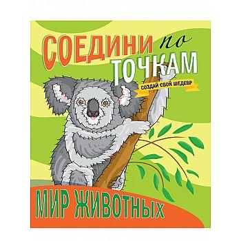 Раскраска Проф-Пресс Соедини по точкам Мир животных