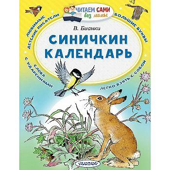 Книга АСТ Малыш Читаем сами без мамы Синичкин календарь