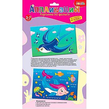 Картинка из фольги (2 в 1). Ласточка. Дельфин