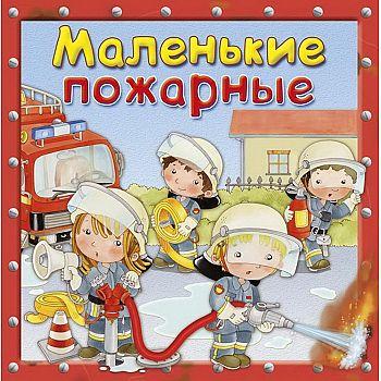 Книга Омега Маленькие пожарные Первая книга знаний
