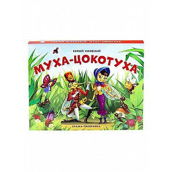 Книга. Сказки-панорамки. Муха-Цокотуха. К. Чуковского