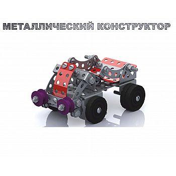 Конструктор металлический с подвижными деталями.Грузовик